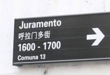 Carteles bilingües en el Barrio Chino en Belgrano